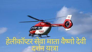 2N/3D Vaishno Devi Package