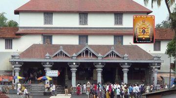 2D/1N - Mangalore - Dharmasthala - Udupi - Mangalore